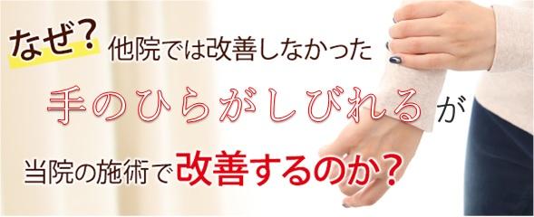 手のひらのしびれ(投げかけ)