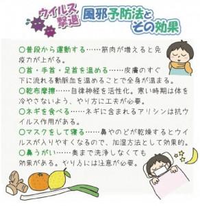 28.11風邪予防2